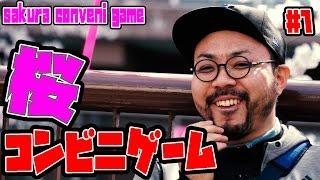 【致死量のサクラ】シリーズ史上1番過酷なコンビニゲームスタート!【桜コンビニゲーム#1】