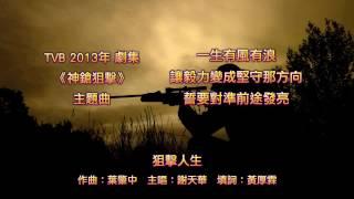 Repeat youtube video [完整版+下載Link] 謝天華 - 狙擊人生 (劇集《神鎗狙擊》主題曲)