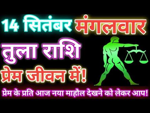 तुला राशि 14 सितंबर 2021| Aaj Ka Tula Rashifal| Tula Rashi 14 September  2021| DRS Rashifal