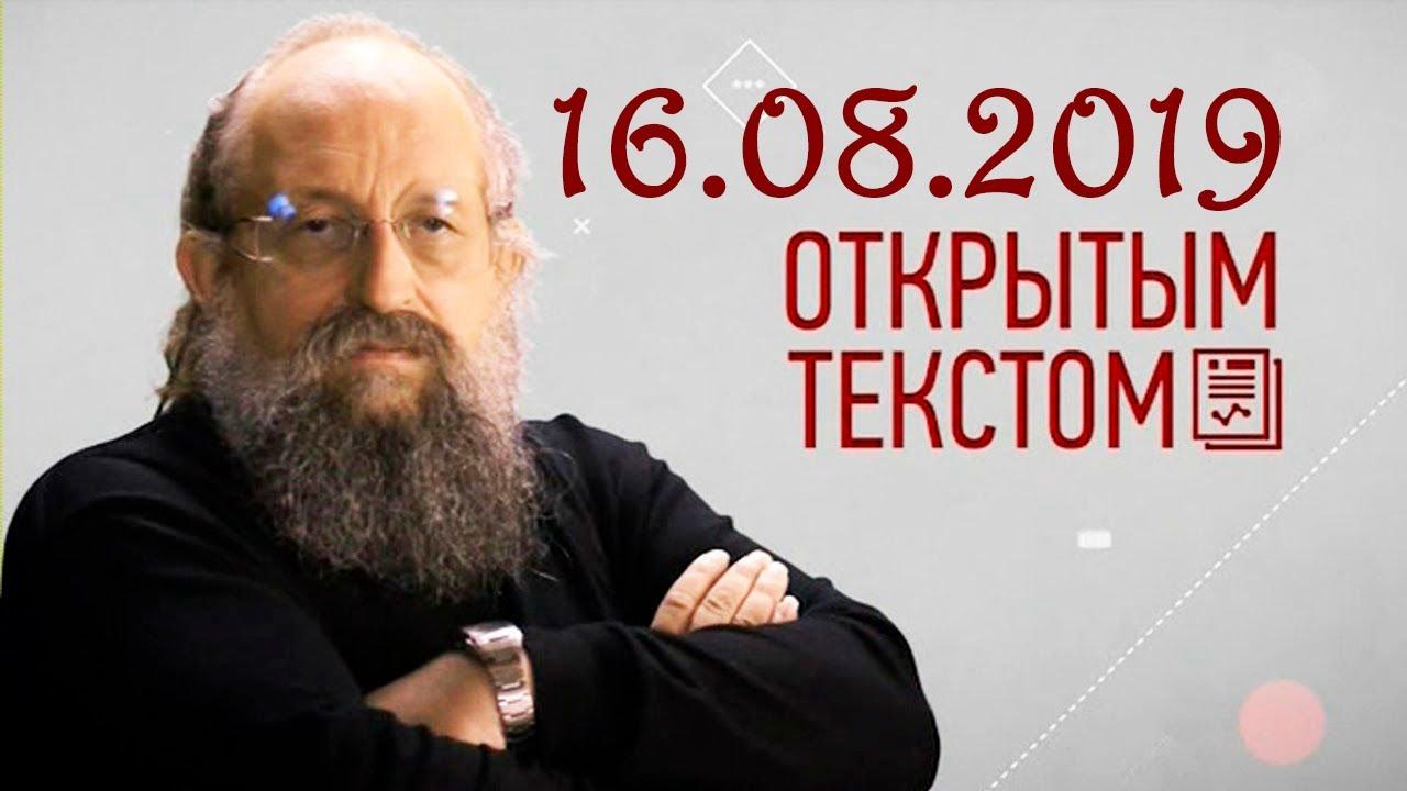 Анатолий Вассерман: Открытым текстом, 16.08.19