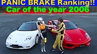 パニックブレーキランキング オブ ザ イヤー!!【Best MOTORing】2006 服...
