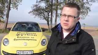 CityTEST.  Тест-драйв Фольксваген Битл.  Test-drive Volkswagen Beetle.