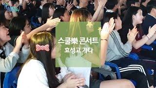 스쿨락(樂) 콘서트_하이라이트썸네일