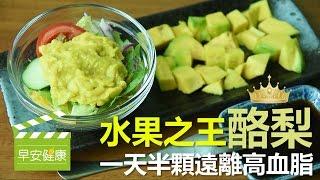 """""""水果之王"""" 酪梨,  一天半顆遠離高血脂【早安健康】"""