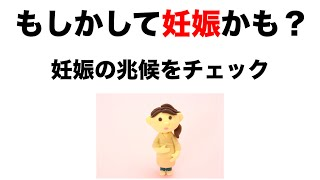 妊娠かなと思ったら〜妊娠の兆候をチェック 詳しくは⇒http://xn--d5qypk...