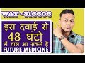 WAY-316606 | REGROW HAIR IN JUST 2 DAYS | BRAND NEW HAIR LOSS CURE in 2018 |