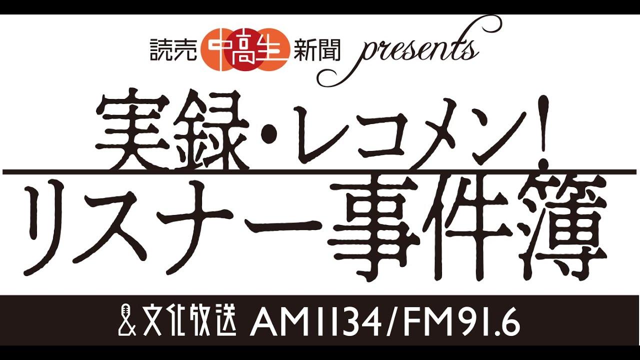 読売中高生新聞presents 実録・レコメン!リスナー事件簿 #123