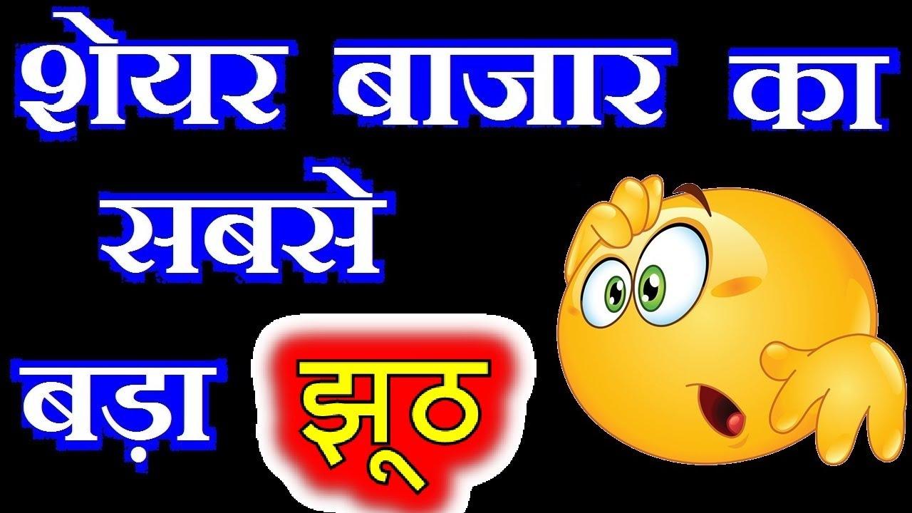 Share Bazar के बारे मे यह आपको कोई नहीं बताएगा ⚫ Stock Market Classes 🔴 Stock Market For Beginners