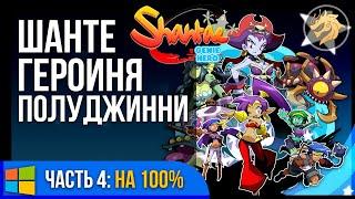 Shantae Half Genie Hero Шанте Героиня Полуджинни 100 Прохождение на русском часть 4 Финал