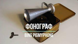 Редкие фонографы Играет старинный детский граммофон BING PIGMYPHONR Германия