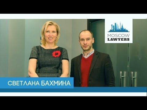 Moscow lawyers 2.0: #23 Светлана Бахмина (АМГ Партнерс)