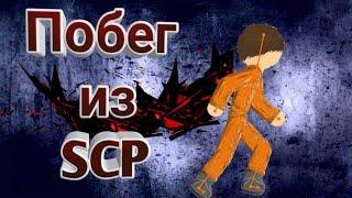 Побег из SCP Лаборатории В Рисуем Мультфильмы 2