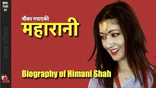 Himani Shah Biography - Almost a queen, rules the hearts (Tuesday Biography in Anand Nepal Channel)