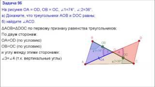 Номер 96. Геометрия 7 класс. Атанасян