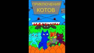 Приключение котов [1]