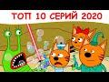 Три Кота | ТОП 10 ЛУЧШИХ СЕРИЙ 2020 | Мультфильмы для детей