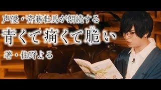 人気声優・斉藤壮馬が朗読する『青くて痛くて脆い』住野よる