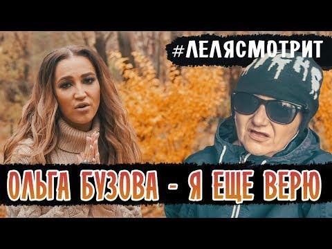 Реакция Лели - Ольга Бузова - Я еще верю (Премьера клипа 2019)