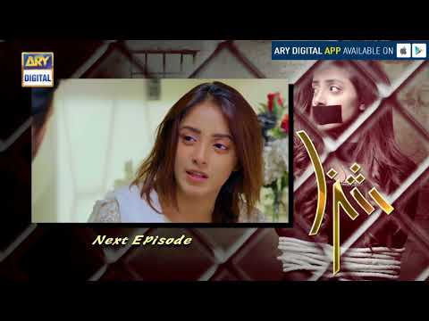 Shiza Last Episode (Teaser) ARY Digital Drama