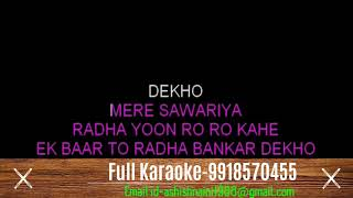 Ek Baar To Radha Bankar Dekho Karaoke Video Lyrics 9 mints