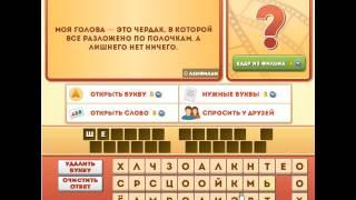 ОТВЕТЫ игра ФРАЗЫ ИЗ ФИЛЬМОВ 141, 142, 143, 144, 145 уровень. Одноклассники.