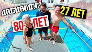 БАБУШКА 80 ЛЕТ КРУЧЕ СТОЛЯРОВА | ЖЕСТКО УПАЛ НА СПИНУ | Прыжки в воду ласточка