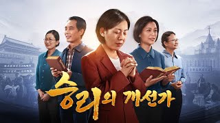 [기독교 영화] 하나님은 나의 기둥이요 힘이시라 <승리의 개선가> 예고편