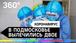 В Подмосковье от коронавируса вылечили второго пациента