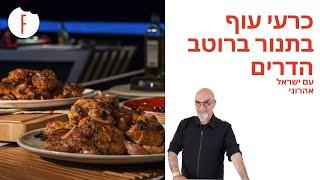 המתכון הבטוח עם ישראל אהרוני - כרעים של עוף בטעמי הדרים ותפוא