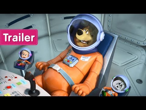 Masha and the Bear – 🚀🌕Twinkle, twinkle, little star🌕🚀  (Trailer) - Funny cartoons