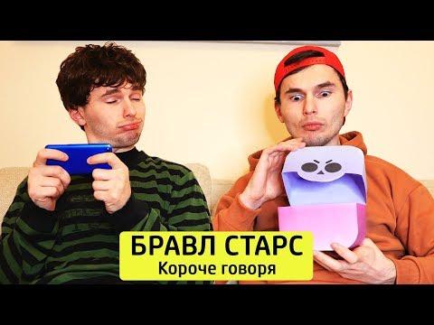КОРОЧЕ ГОВОРЯ, БРАВЛ СТАРС - ТимТим.