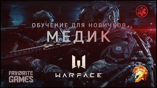 Warface / Класс МЕДИК / Гайд для новичков /Часть 3 - игра за медика/ #АкадемияWarface