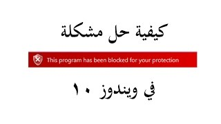 حل مشكلة This App Has Been Blocked For Your Protection في ويندوز 10