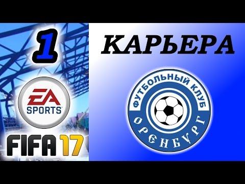 Прохождение FIFA 17 [карьера] #1