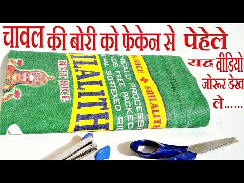 Rice Bag Reuse Ideas / DIY Best Out Of Waste Craft Ideas / DIY Art and Craft