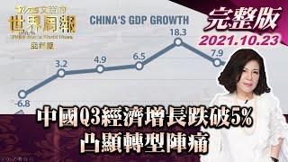【完整版上集20211023】中國Q3經濟增長跌破5% 凸顯轉型陣痛 TVBS文茜的世界周報-亞洲版 20211023 X 富蘭克林‧國民的基金