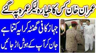PTI Imran Khan In Saudi Arabia For Umrah Welcome By Saudi Arabia Official | Saudi Arabia News