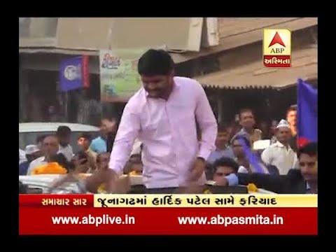 Police Complain Against Hardik Patel For Visavadar Rally