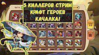 5 КИЛЛЕРОВ СЯША!!! КРАФТ ГЕРОЕВ, ВЫПОЛНЯЕМ МИРАКЛ, ОТВЕТЫ НА ВОПРОСЫ idle heroes