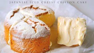 アイスチーズシフォンケーキ|MoLaLa Cookさんのレシピ書き起こし