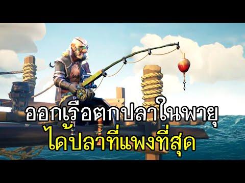 Sea Of Thieves - ออกเรือตกปลาในพายุ ได้ปลาที่แพงที่สุด!!