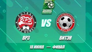 Финал ВРЗ ВИТЭН Матч 4 18 06 2020 FINALS VITEN VRZ Match 4