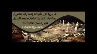 عشائيات الشيخ محمد السبيل رحمه الله من رمضان 1426