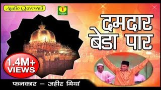 Superhit Qawwali - Dam Madar Beda Paar (दमदार बेडा पार) - Audio Qawwali - Teena Audio