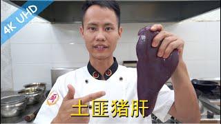 """厨师长教你:""""土匪猪肝""""的爆炒做法,一锅成菜,口感鲜嫩,野性十足!"""