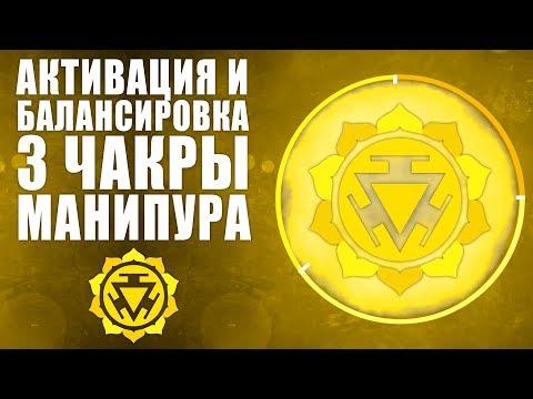 Активация и Балансировка 3 чакры Манипура | Уникальный Метод Как Открыть Чакру Солнечного Сплетения