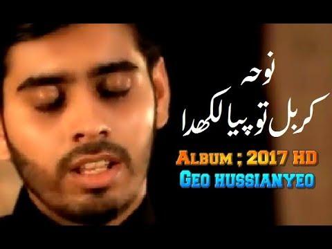 Karbal Tu'n Piya Likhda Asad Kazmi Nohy 2016 - 17 thumbnail