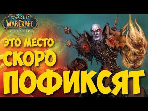 Это место скоро пофиксят! Актуальный фарм золота на 25+ уровне в World Of Warcraft : Classic
