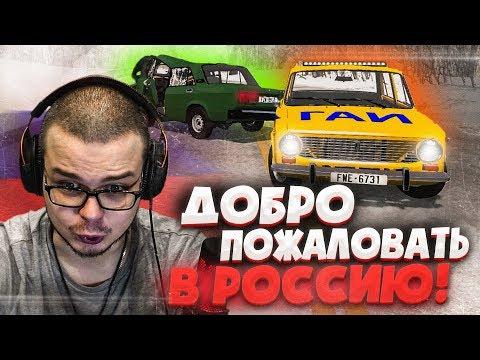 НОВАЯ СБОРКА! ДОБРО ПОЖАЛОВАТЬ В РОССИЮ! (BEAM NG DRIVE)