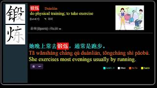 24 Chinese Words about Sports (HSK 4)